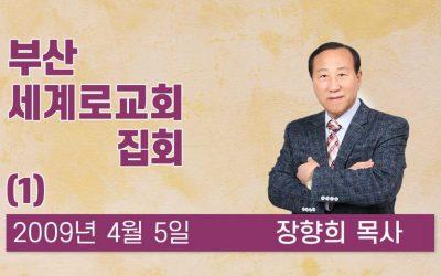 부산 세계로교회  2009년 4월 5일 집회 (1)