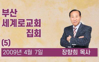 부산세계로교회 집회  2009년 4월 7일  장향희목사님(5)