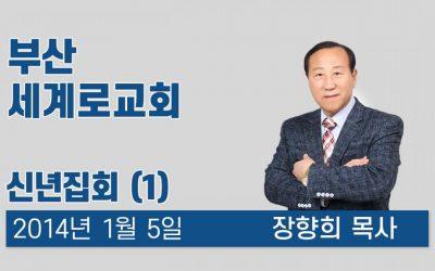 부산세계로교회 집회 20140105_장향희목사(8-1)_주일저녁