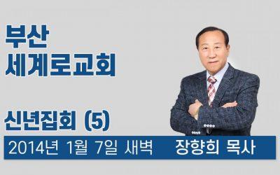 부산세계로교회 집회 20140107_장향희목사(8-5)_화요일새벽