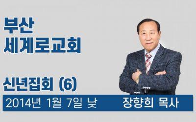 부산세계로교회 집회 20140107_장향희목사(8-6)_화요일낮