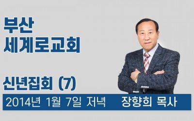 부산세계로교회 집회  20140107_장향희목사(8-7) 저녁