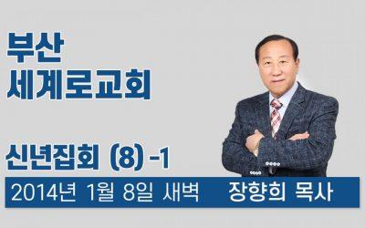부산세계로교회 집회 20140108_장향희목사(8-8)_수요일새벽-1