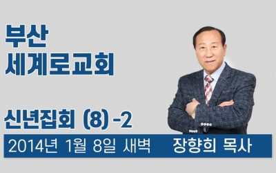 부산세계로교회 집회 20140108_장향희목사(8-8)_수요일새벽-2