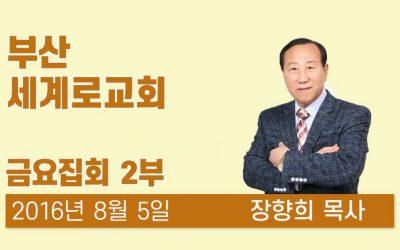부산세계로교회 집회 20160805_금요집회 (2) 장향희목사