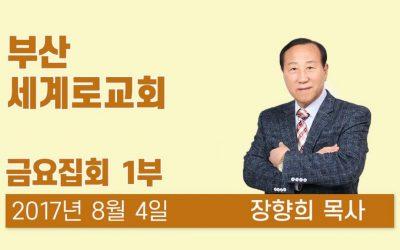 부산세계로교회 집회 20170804  금요집회 (1)장향희목사