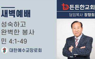 [민수기를 통한 은혜] #4 성숙하고 완벽한 봉사
