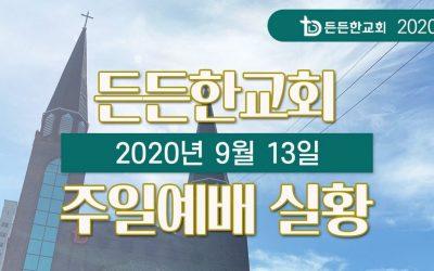 """2020-09-13 주일 온라인예배실황 (설교:장향희목사 """"주님께 쓰임받는 자"""")"""