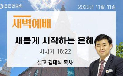 2020년 11월 11일 - 새롭게 시작하는 은혜