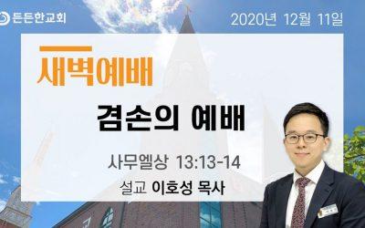 2020년 12월 11일 - 겸손의 예배