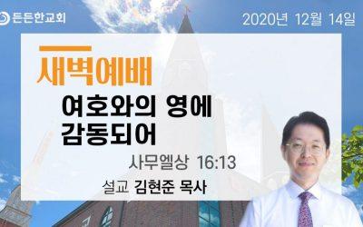 2020년 12월 16일 - 여호와의 영에 감동되어