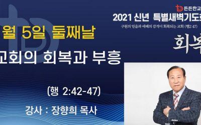 """[특별새벽기도회 2] 1월5일  """"교회의 회복과 부흥"""""""