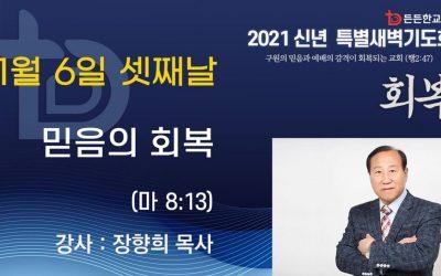 """[특별새벽기도회 2] 1월6일  """"믿음의 회복"""""""
