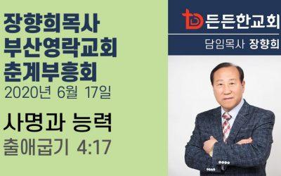 [부산영락교회 춘계부흥회]  사명과 능력