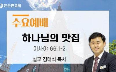20200805 - 하나님의 맛집 - 김태식 목사