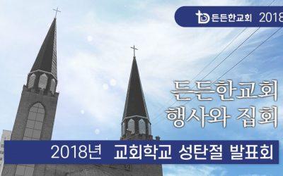 2018년 교회학교 성탄절 발표회