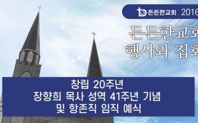 든든한교회 창립 20주년 장향희 목사 성역 41주년 기념 및 항존직 임직 예식