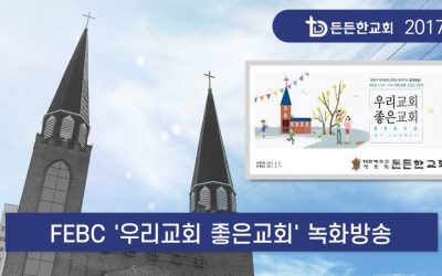Febc '우리교회 좋은교회' 녹화방송